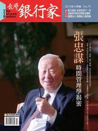 台灣銀行家 [第70期]:張忠謀時間管理學揭密