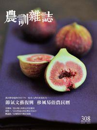 農訓雜誌 [第308期]:節氣文藝復興  移風易俗農民曆