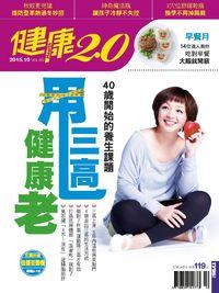 健康兩點靈 [第49期]:40歲開始的養生課題 甩三高 健康老