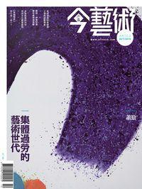 典藏今藝術 [第277期]:集體過勞的藝術世代