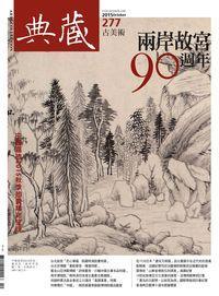 典藏古美術 [第277期]:兩岸故宮90週年