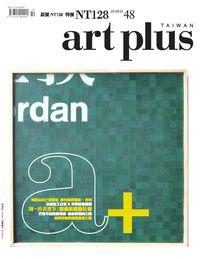 art plus (Taiwan) [第48期]:同一片天空下: 當藝術擾動社會