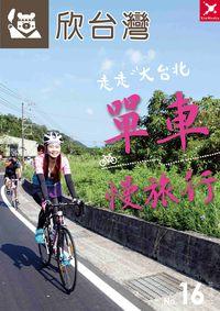 欣台灣 [第16期]:走走大台北 單車慢旅行