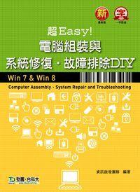 超Easy!電腦組裝與系統修復.故障排除DIY:Win 7 & Win 8