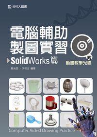 電腦輔助製圖實習:SolidWorks篇