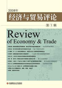經濟與貿易評論. 第1輯