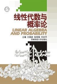 線性代數與概率論