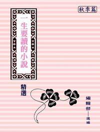 一生要讀的小說精選:秋