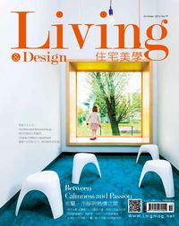 Living & design 住宅美學 [第79期]:Between Calmness and Passion