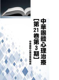 中華團體心理治療 [第21卷第3期]