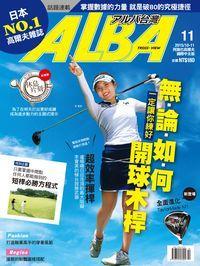 ALBA 阿路巴高爾夫雜誌 [第11期]:無.論.如.何 一定讓你練好開球木桿