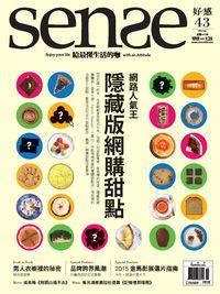 Sense好感 [第43期]:網路人氣王 隱藏版網購甜點