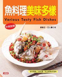 魚料理美味多樣