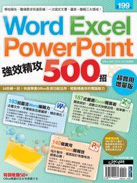 Word Excel Powerpoint強效精攻500招