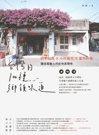 台灣的100種鄉鎮味道:四季秘景x小村風光x當令好食釀成最動人的在地真情味