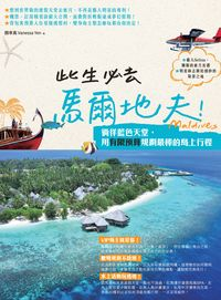 此生必去馬爾地夫!:徜徉藍色天堂,用有限預算規劃最棒的島上行程