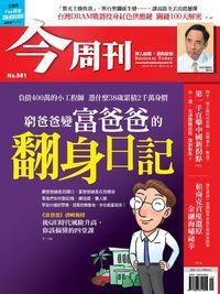 今周刊 2015/10/12 [第981期]:窮爸爸變富爸爸的翻身日記