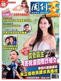 周刊王 2015/10/07 [第78期]:廣告霸主 害我淪國際詐婚女
