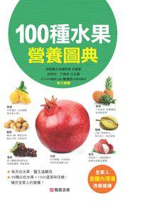 100種水果營養圖典