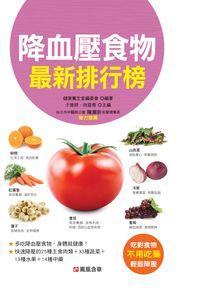 降血壓食物排行榜