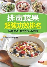 排毒蔬果超強功效排名