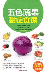 五色蔬果對症食療