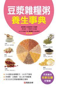 豆漿雜糧粥養生事典