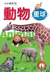 小小百科. 1, 動物星球