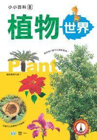 小小百科. 8, 植物世界
