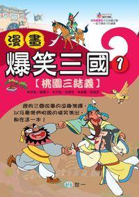 漫畫三國演義:桃園三結義