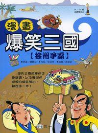漫畫爆笑三國:徐州爭霸