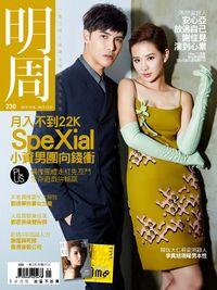 明周 雙週刊 2015/10/08 [第230期]:SpeXial 小資男團向錢衝