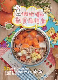 行動小廚房. 3, 燜燒罐的副食品指南