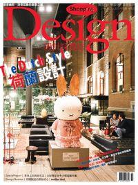 Shopping Design [第83期]:荷蘭設計