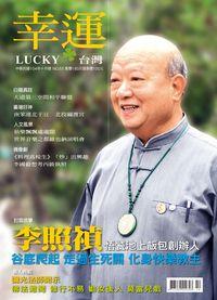 幸運 [第65期]:李照禎 悟饕池上飯包創辦人