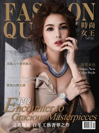 FASHION QUEEN時尚女王雜誌 [第110期]:Encounter to gracious masterpieces