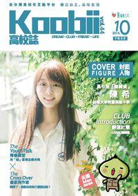 Koobii高校誌 [第44期]:高中版「陳綺貞」 陳希
