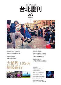臺北畫刊 [第573期]:大稻埕1920s 變裝遊行