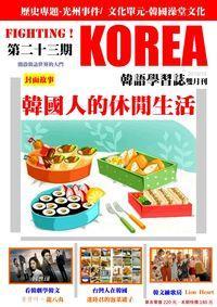 Fighting!KOREA 韓語學習誌 [第23期] [有聲書]:韓國人的休閒生活
