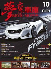 REVE Motor 夢享車庫 [第16期]:暢遊桃園 體驗MIT台灣製造力