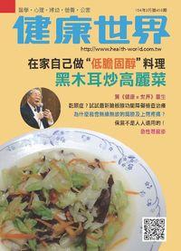 """健康世界 [第459期]:在家自己做""""低膽固醇""""料理 黑木耳炒高麗菜"""