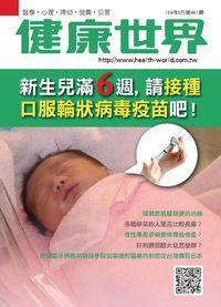 健康世界 [第461期]:新生兒滿6週, 請接種口服輪狀病毒疫苗吧!