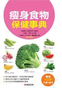 瘦身食物保健事典