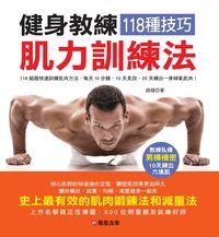 健身教練118種技巧肌力訓練法
