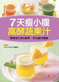 7天瘦小腹高酵蔬果汁