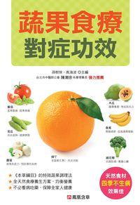 蔬果食療對症功效