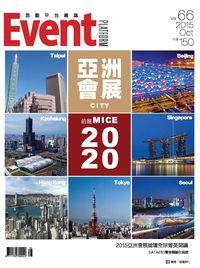 活動平台雜誌 [第66期]:亞洲會展CITY 前進MICE2020