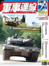 軍事連線 [第85期]:823砲戰鴻運作戰57週年紀念活動 南北韓砲擊事件與雙邊談判
