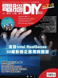電腦DIY [第219期]:淺談Intel RealSense 3D 攝影機之應用與開發