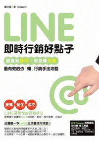 LINE即時行銷好點子:認識到認同.消息轉消費,最有效的依「賴」行銷手法攻略